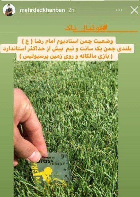بلند بودن چمن ورزشگاه امام رضا