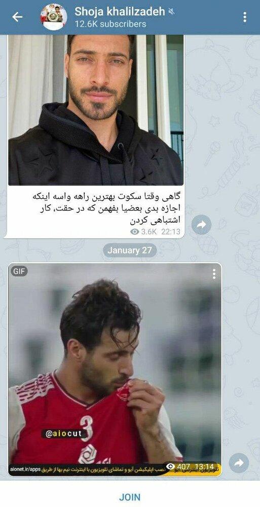 واکنش شجاع خلیلزاده به همگروهی با پرسپولیس/عکس
