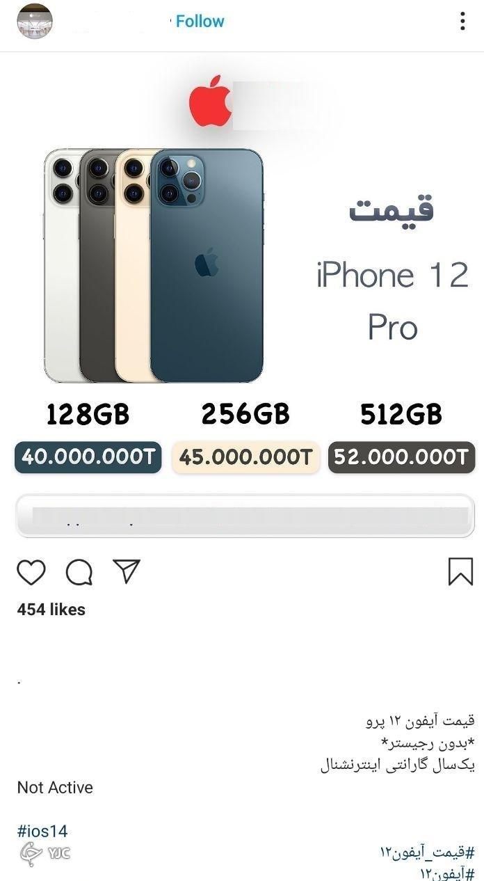 قیمت آیفون 12 پرو در ایران + جدول