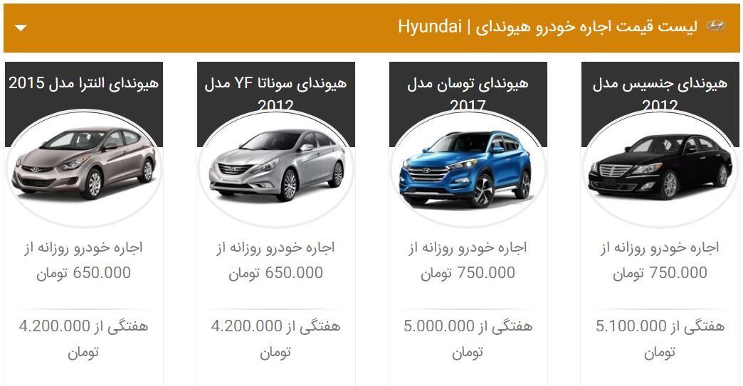 قیمت اجاره خودرو قیمت اجاره روزانه هیوندای سانتافه