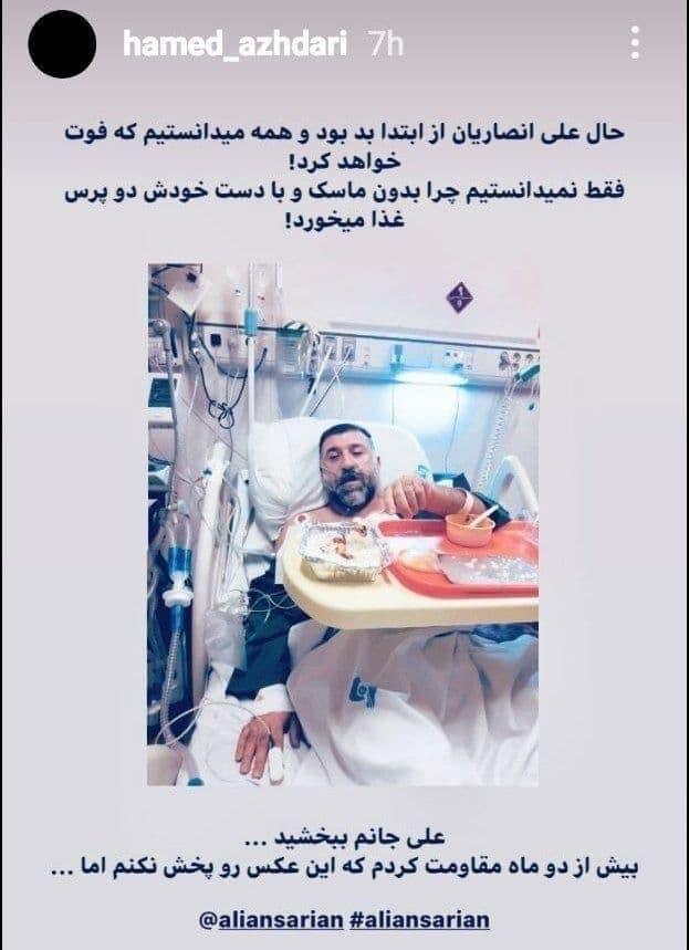 علی انصاریان در بیمارستان