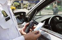 توضیح پلیس درباره پیامک جریمه 27 و 28 خرداد