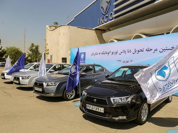 اولین پیش فروش ایران خودرو در 1400 با عرضه 4 محصول + مبالغ پیش پرداخت