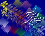 حقوق و دستمزد داوران جشنواره فیلم فجر مشخص شد