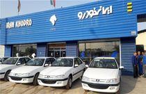 شرایط فروش 7 محصول ایران خودرو