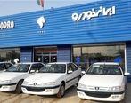 قیمت 2 محصول فروش فوری امروز ایران خودرو