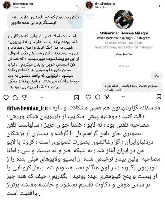 ادامه جنجالهای پزشک معالج علی انصاریان؛ علیه میثاقی