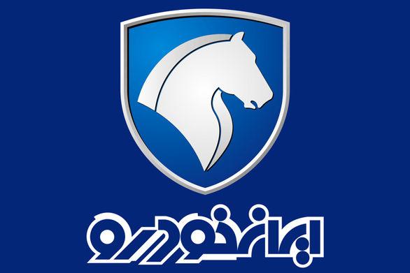 فروش فوری اعتباری جدید محصولات ایران خودرو آغاز شد