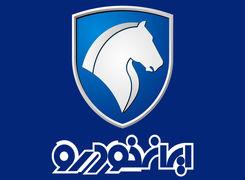 شرایط جدید فروش فوری ایران خودرو برای هفته آینده