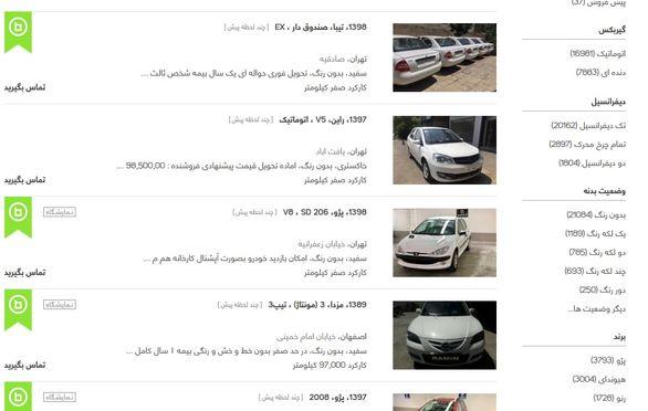 قیمت خودرو به آگهیهای آنلاین برگشت