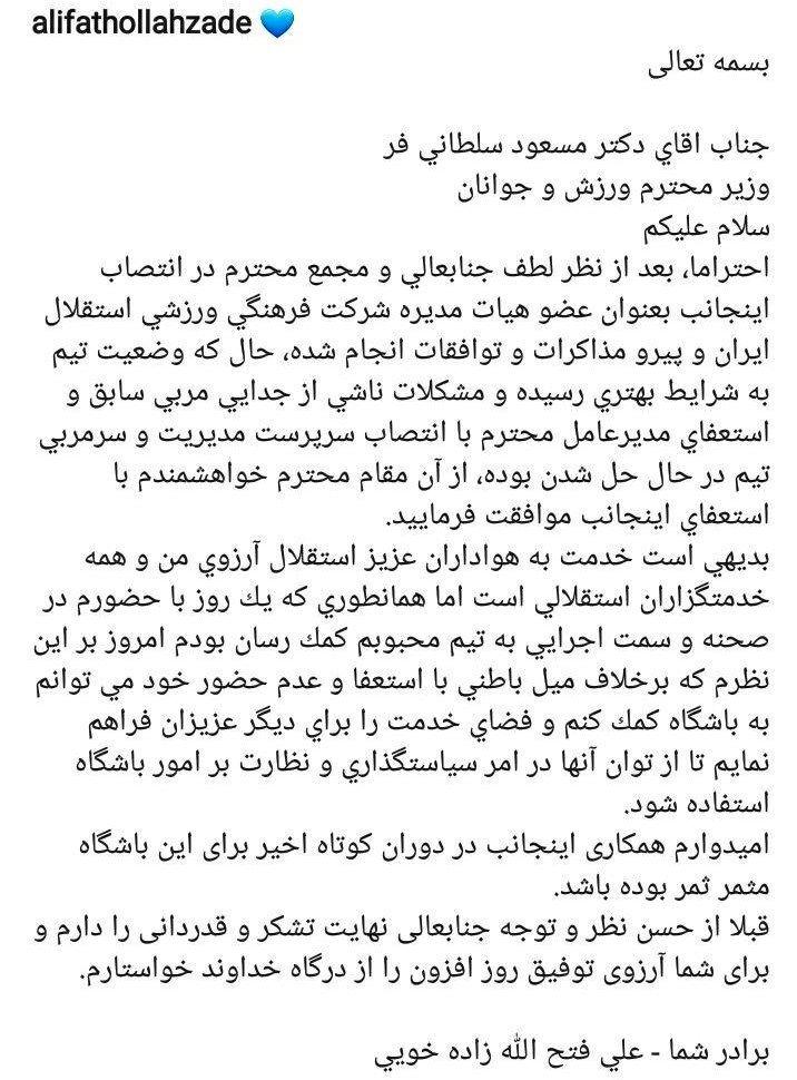 فتحاللهزاده دوباره از هیئت مدیره استقلال استعفا داد