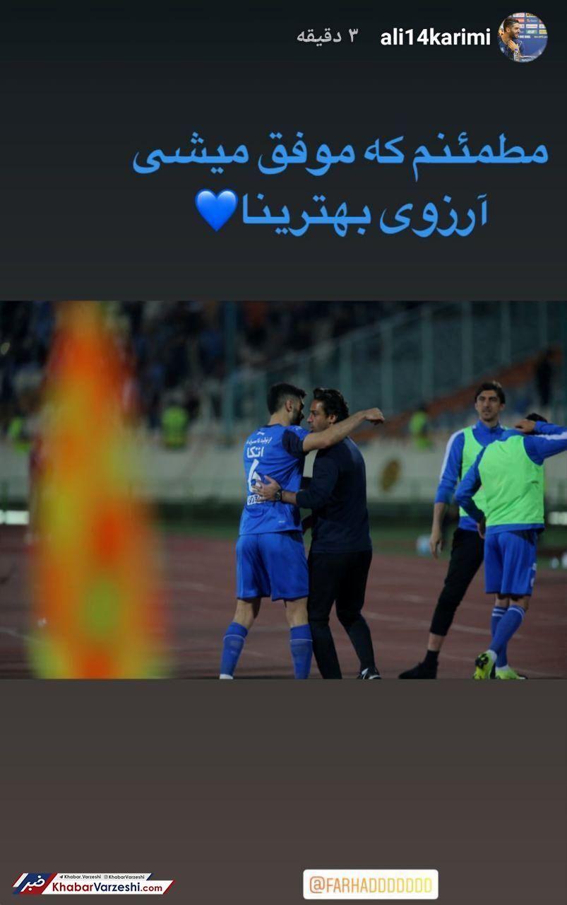 عکس| حمایت علی کریمی از سرمربیگری مجیدی در تیم ملی امید