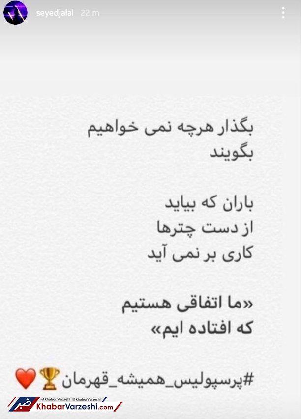 عکس| واکنش سید جلال به شکست در دربی با یک شعر عاشقانه