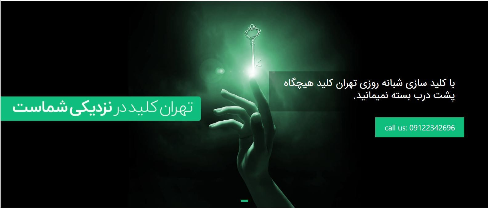 کلید سازی سیار تهران کلید ساخت کلید و سوییچ شبانه روزی