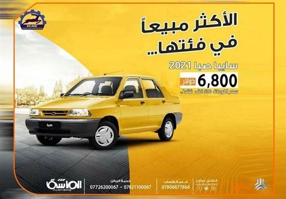 قیمت نجومی پراید در بازار خودرو عراق / پراید کف قیمت خودرو صفر در بازار عراق