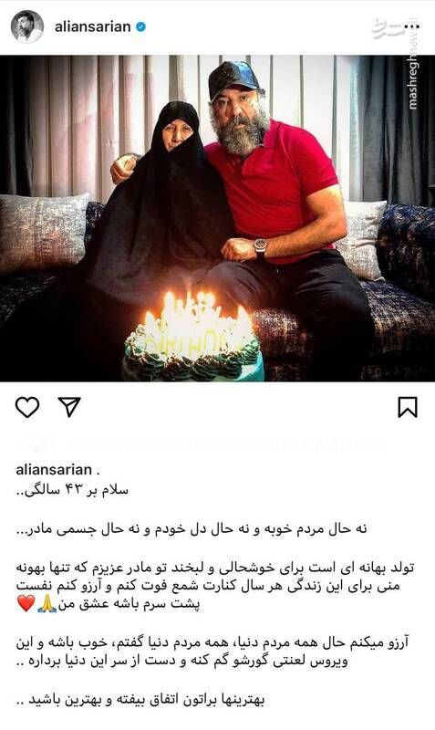 پست اینستاگرامی علی انصاریان به مناسبت روز تولدش