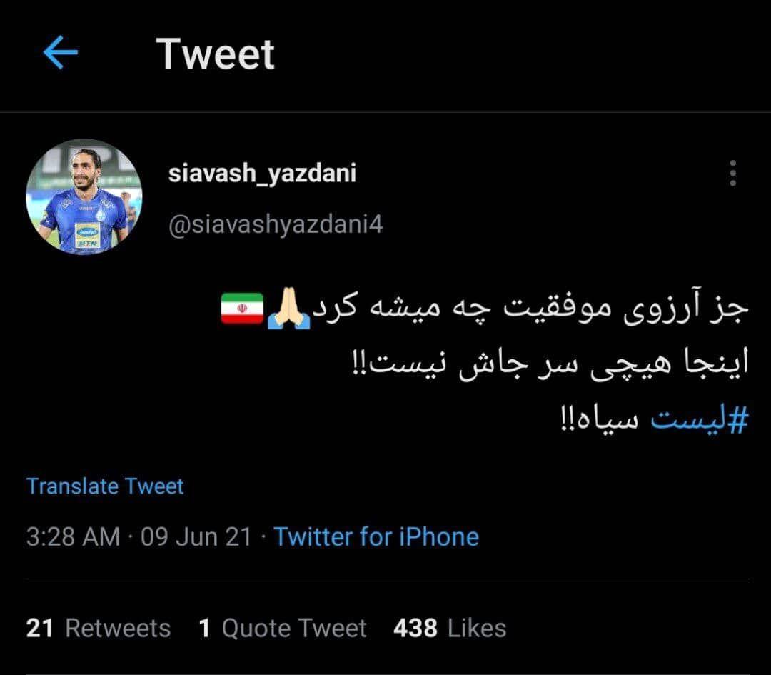 ادعای جنجالی بازیکن استقلال؛ من در لیست سیاه تیم ملی قرار دارم!