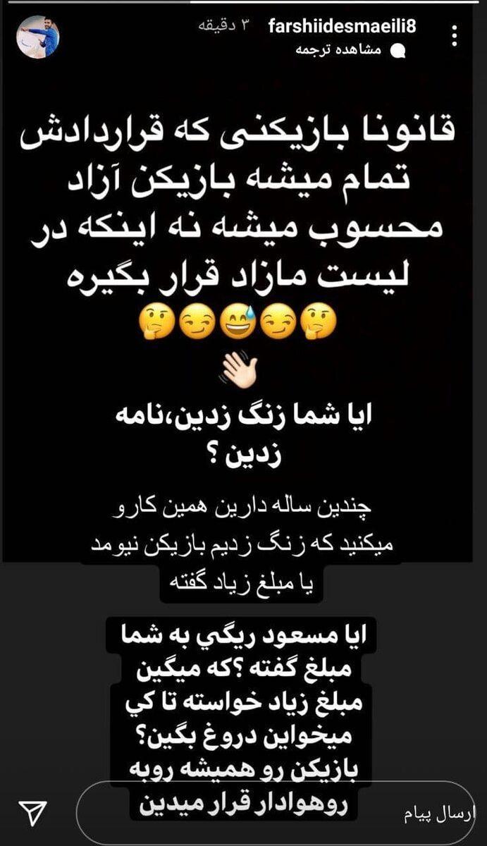 حمله فرشید اسماعیلی به احمد مددی؛ تا کی میخواین دروغ بگین؟