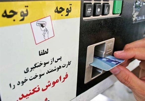 روش درست برداشتن کارت سوخت برای آنکه سهمیه بنزین گم نشود
