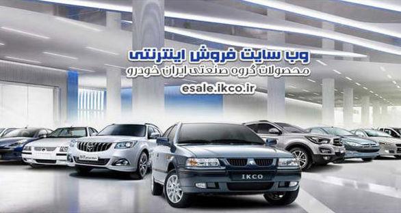 طرح تبدیل 23 محصول ایران خودرو اعلام شد