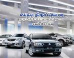 قیمت کارخانه تمام محصولات ایران خودرو ( فروردین 99 )