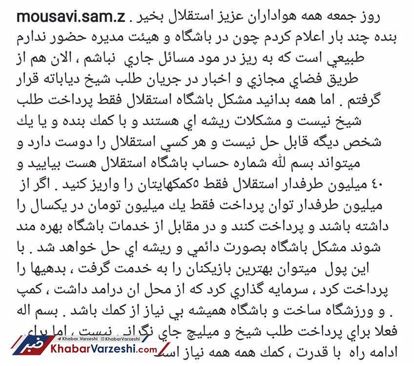 موسوی: با کمک پنج میلیون استقلالی، مشکلات حل میشود!