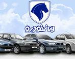 آغاز پیش فروش بزرگ ایران خودرو از فردا