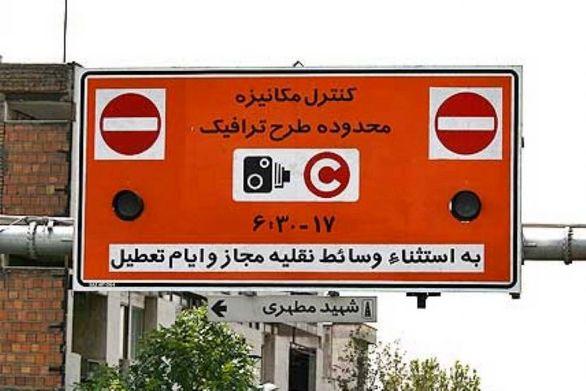 تعویق اجرای طرح ترافیک «LEZ»