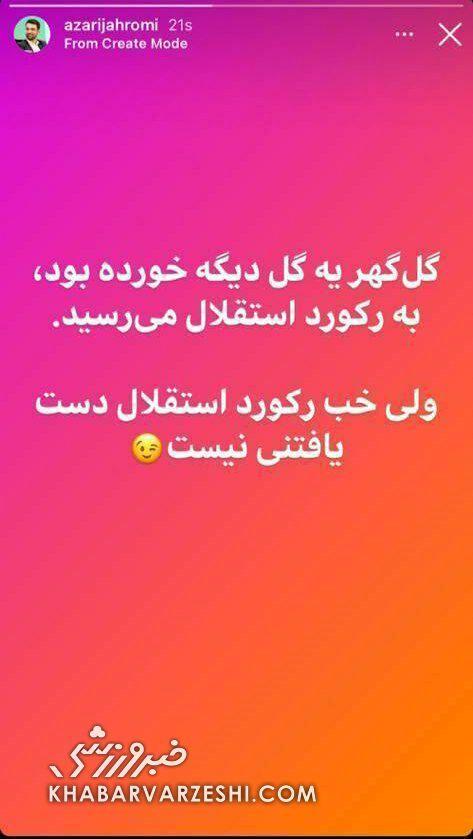 طعنه سنگین آذری جهرمی، وزیر ارتباطات به استقلالیها