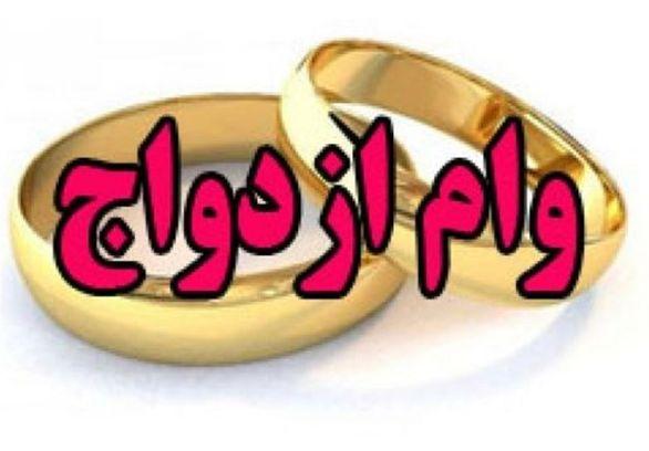 مخالفت شدید با افزایش وام ازدواج