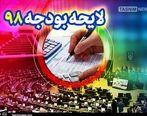 لایحه بودجه 98 ایرادات شرعی و قانون اساسی دارد