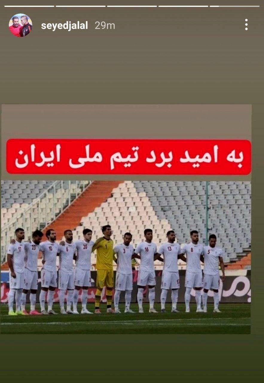سید جلال به تیم ملی روحیه داد +عکس