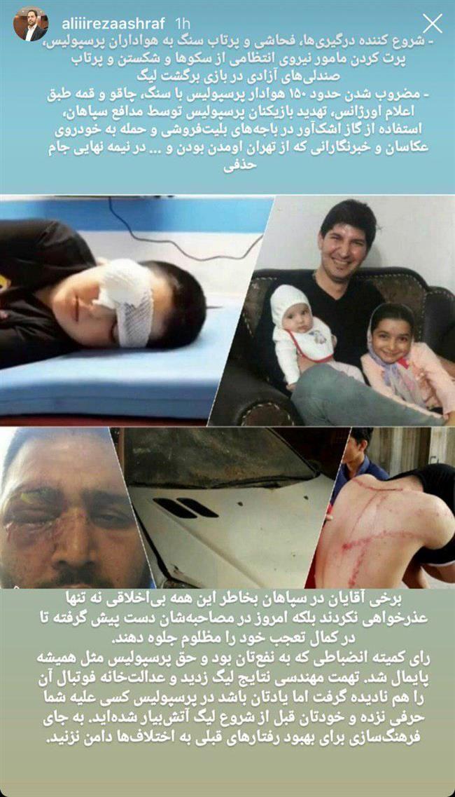 واکنش علیرضا اشرف، مدیر رسانهای پرسپولیس