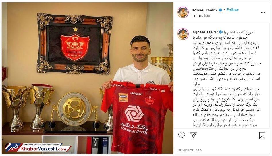 سعید آقایی: امروز دلم به شما عاشقترین هواداران فوتبال ایران دادم