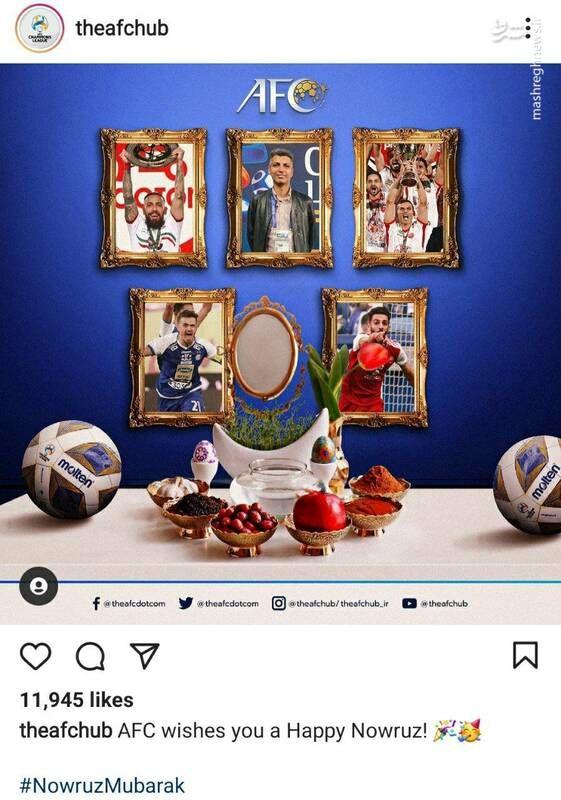 پست اینستاگرامی AFC به مناسبت عید نوروز