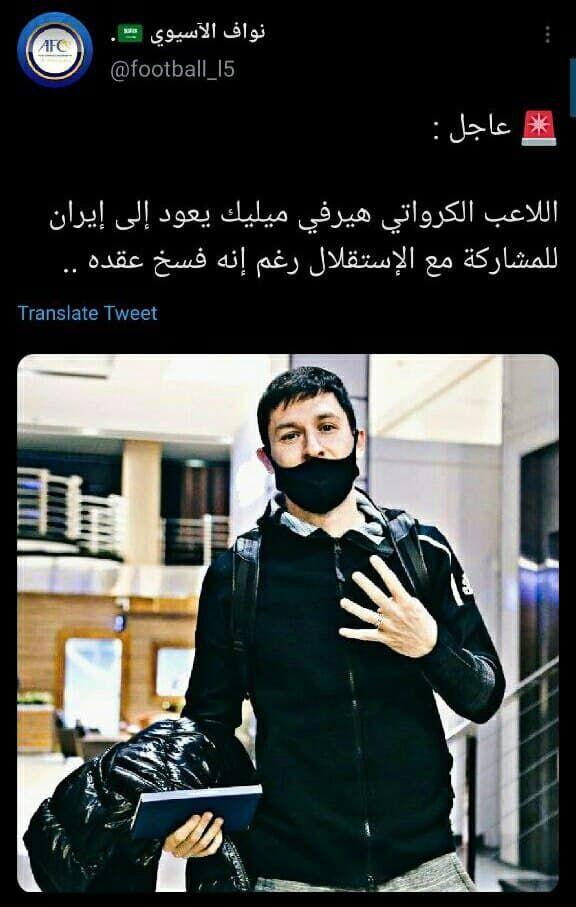 عکس | ادعای جنجالی عربستانیها در خصوص یک بازیکن استقلال | ماجرای پرسپولیس- النصر تکرار میشود؟
