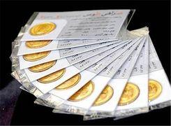 سکه طلا سال 98 را با این قیمت آغاز کرد
