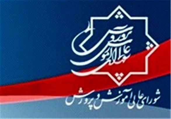 آخرین وضعیت انتخابات شورای عالی آموزش و پرورش
