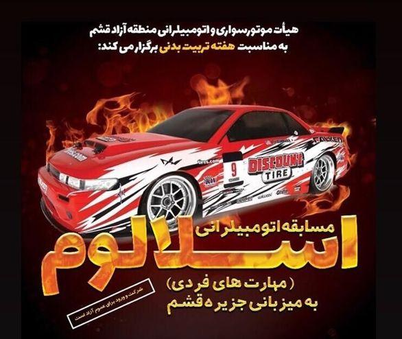برگزاری مسابقه اسلالوم در قشم