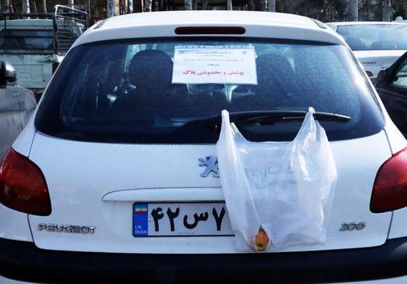 جریمه سنگین برای پوشاندن پلاک خودرو