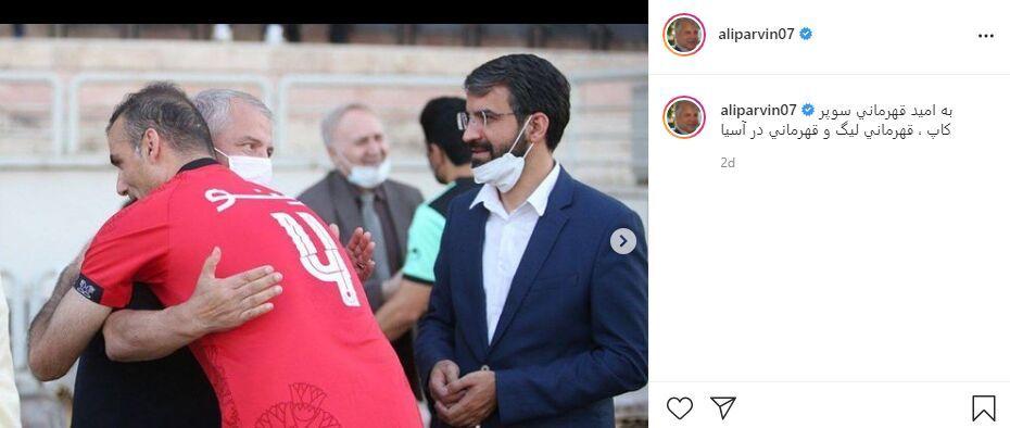 حمله انتخاباتی به صفحه سلطان/ علی پروین کامنتهای اینستاگرامش را بست!