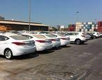 جدیدترین گزارش از ترخیص خودروها از گمرک