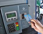 عوامل جدی نشدن استفاده از کارت سوخت شخصی