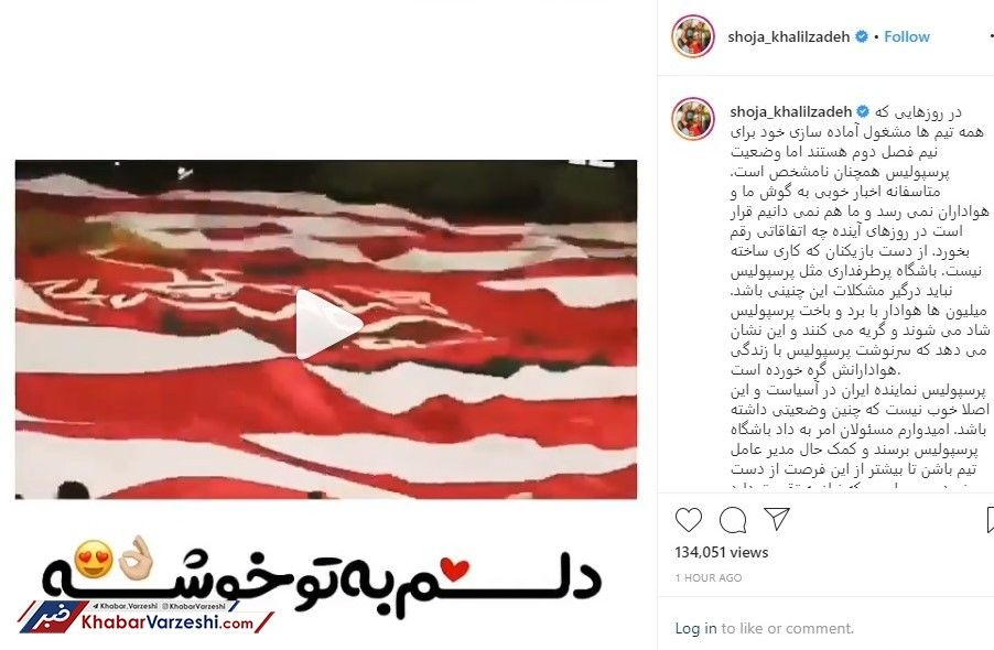 مدافع پرسپولیس از بی تفاوتیها نسب به باشگاه شاکی شد