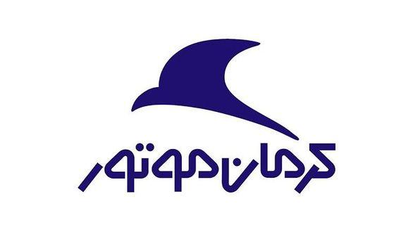آغاز فروش اقساطی خودروهای کرمان موتور از روز شنبه