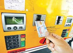 احیای کارت سوخت در سال 98 چقدر جدی است؟