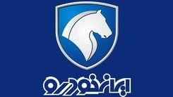 دور جدید پیش فروش محصولات ایران خودرو