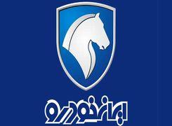 آغاز فروش فوری 2 محصول تنظیم بازاری ایران خودرو + جزئیات