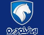 قیمت جدید محصولات ایران خودرو اعلام شد