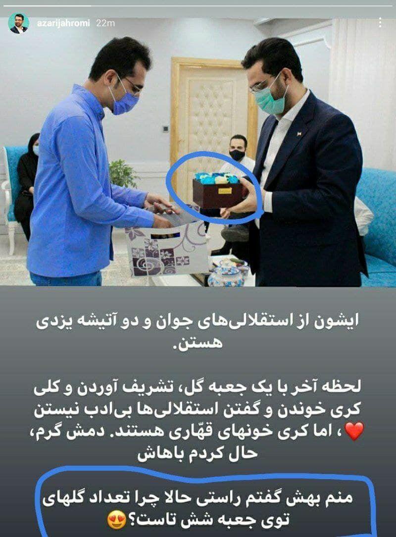 عکس   کریخوانی وزیر ارتباطات این بار سوژه هواداران استقلال شد/ اشتباه عجیب آذری جهرمی!